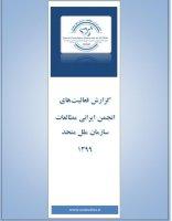گزارش فعالیت های علمی انجمن ایرانی مطالعات سازمان ملل متحد در سال۱۳۹۹