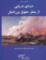 مجموعه مقالات همایش «دزدی دریایی از منظر حقوق بین الملل»