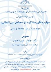 دومین کارگاه آموزشی  مهارت های مذاکره در مجامع بین المللی:نمونه مذاکرات محیط زیستی