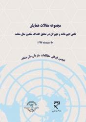 مجموعه مقالات همایش نقش دبیرخانه و دبیرکل در تحقق اهداف منشور ملل متحد