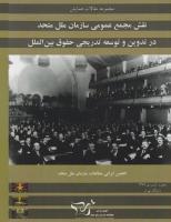 مجموعه مقالات همایش «نقش مجمع عمومی سازمان ملل متحد در تدوین و توسعه تدریجی حقوق بین الملل»