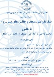 دوره آموزشی «سازمان ملل متحد و چالش های پیش رو»