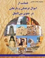 مجموعه مقالات همایش «حمایت از اموال فرهنگی و تاریخی در حقوق بین الملل»