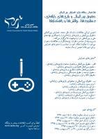 همایش بین المللی «حقوق بین الملل و بازی های رایانه ای: دستاوردها، چالش ها و راهکارها» _ فراخوان مقاله